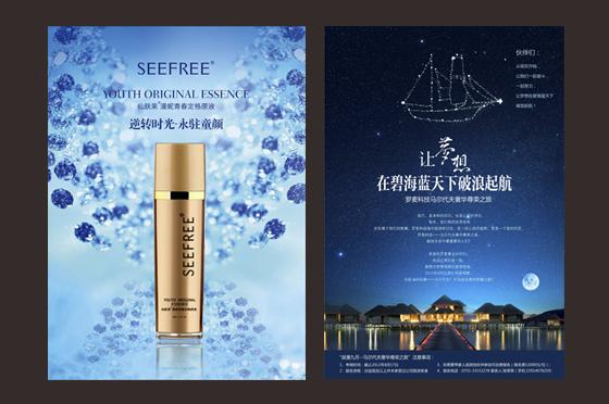 罗麦品牌整合设计_深圳广告设计公司